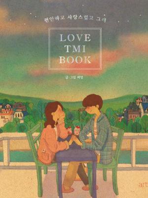 편안하고 사랑스럽고 그래 Love TMI Book