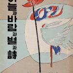 초판본 하늘과 바람과 별과 詩 – 윤동주 유고시집, 1955년 10주기 기념 증보판